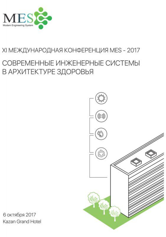 b_1800_800_0_00_images_press_materials_2017_2017.jpg